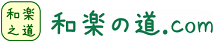 和楽の道.com